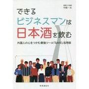 できるビジネスマンは日本酒を飲む―外国人の心をつかむ最強ツール「SAKE」活用術 [単行本]