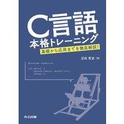 C言語本格トレーニング―基礎から応用までを徹底解説! [単行本]