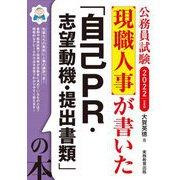 公務員試験 現職人事が書いた「自己PR・志望動機・提出書類」の本〈2022年度版〉 [単行本]
