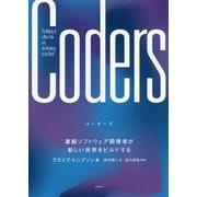 Coders―凄腕ソフトウェア開発者が新しい世界をビルドする [単行本]