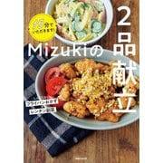 15分でいただきます!Mizukiの2品献立 [単行本]