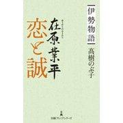 恋と誠―伊勢物語 在原業平(日経プレミアシリーズ) [新書]
