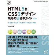 HTML5 & CSS3デザイン 現場の新標準ガイド―体系的に学ぶHTMLとCSSの仕様と実践 第2版 [単行本]