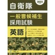 自衛隊一般曹候補生採用試験 英語〈2022年度版〉 [全集叢書]