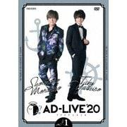 「AD-LIVE 2020」第1巻(森久保祥太郎×八代拓)