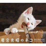 2021ミニカレンダー 岩合光昭のネコ [単行本]