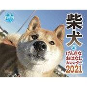 柴犬げんきな おはなしカレンダー2021 [単行本]