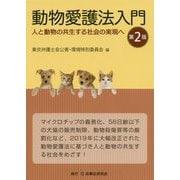動物愛護法入門―人と動物の共生する社会の実現へ 第2版 [単行本]