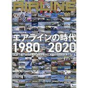 AIRLINE (エアライン) 2020年 11月号 [雑誌]