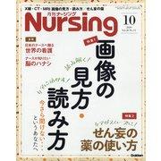 月刊 nursing (ナーシング) 2020年 10月号 [雑誌]