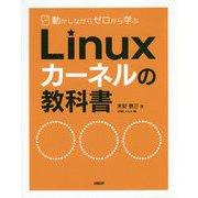 動かしながらゼロから学ぶLinuxカーネルの教科書 [単行本]