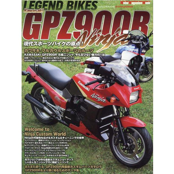 LEGEND BIKES Kawasaki GPZ900R-現代スポーツバイクの原点!(Motor Magazine Mook) [ムックその他]
