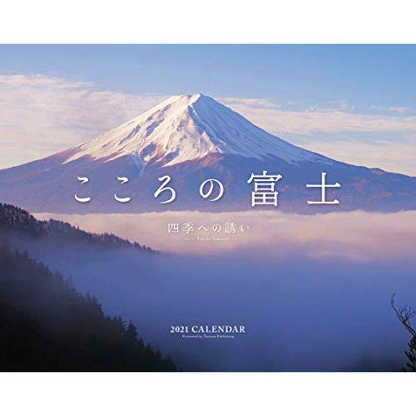 2021カレンダー こころの富士 [単行本]