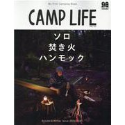 CAMP LIFE Autumn&WinterIssue 2(別冊山と溪谷) [ムックその他]