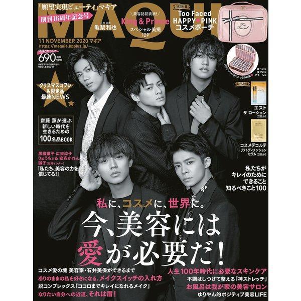 MAQUIA (マキア) 2020年 11月号 [雑誌]