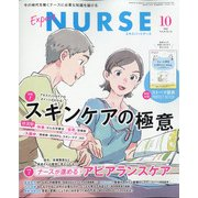 Expert Nurse (エキスパートナース) 2020年 10月号 [雑誌]