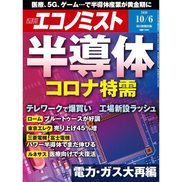 週刊 エコノミスト 2020年 10/6号 [雑誌]