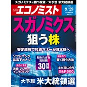 週刊 エコノミスト 2020年 9/29号 [雑誌]