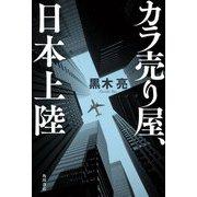カラ売り屋、日本上陸 [単行本]