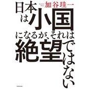 日本は小国になるが、それは絶望ではない [単行本]