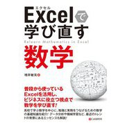 Excelで学び直す数学 [単行本]