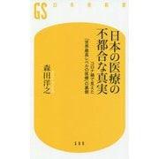 日本の医療の不都合な真実―コロナ禍で見えた「世界最高レベルの医療」の裏側(幻冬舎新書) [新書]