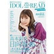IDOL AND READ 024 [単行本]