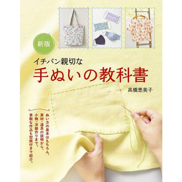 イチバン親切な手ぬいの教科書―ぬい方の基本から小物・洋服作りまで 新版 [単行本]