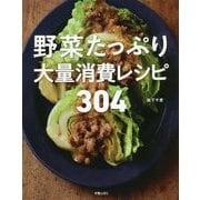 野菜たっぷり大量消費レシピ304 [単行本]