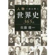 人物で読み解く世界史365人 [単行本]