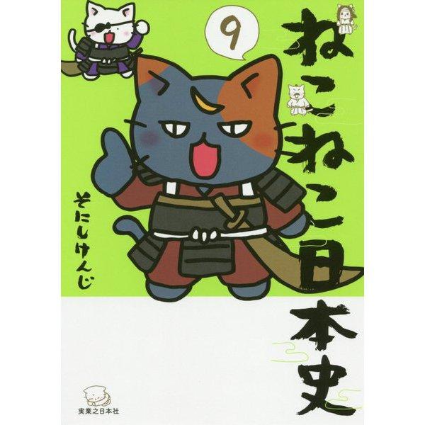 ねこねこ日本史〈9〉 [コミック]