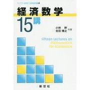 経済数学15講(ライブラリ経済学15講 BASIC編〈10〉) [全集叢書]