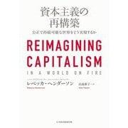 資本主義の再構築―公正で持続可能な世界をどう実現するか [単行本]