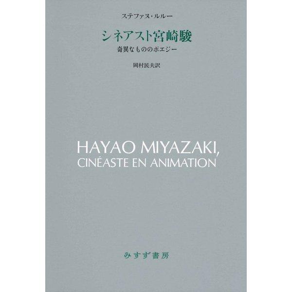 シネアスト宮崎駿―奇異なもののポエジー [単行本]