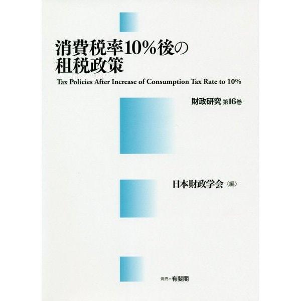 消費税率10%後の租税政策―財政研究〈第16巻〉 [単行本]
