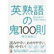 英熟語の鬼100則(アスカカルチャー) [単行本]
