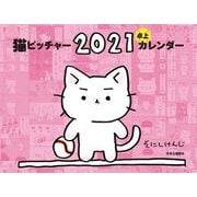 猫ピッチャー 2021 卓上カレンダー(単行本) [ムックその他]