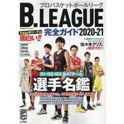 B.LEAGUE完全ガイド2020-21(コスミックムック) [ムックその他]