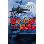 東シナ海開戦〈1〉香港陥落(C★NOVELS) [新書]