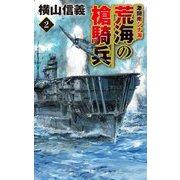 荒海の槍騎兵〈2〉激闘南シナ海(C★NOVELS) [新書]
