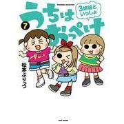 うちはおっぺけ 3姉妹といっしょ<7>(すくパラセレクション) [コミック]