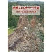 地震による地すべり災害―2018年北海道胆振東部地震 [単行本]