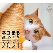ネコまる週めくりカレンダー2021 [単行本]