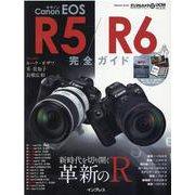 Canon(キャノン) EOS R5/R6完全ガイド-新時代を切り開く革新のR(インプレスムック DCM MOOK) [ムックその他]