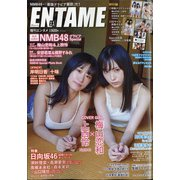 ENTAME特別編集版 2020年 11月号 [雑誌]