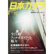 日本カメラ 2020年 10月号 [雑誌]