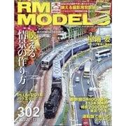 RM MODELS (アールエムモデルス) 2020年 11月号 [雑誌]