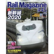 Rail Magazine (レイルマガジン) 2020年 11月号 [雑誌]