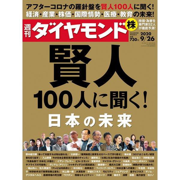 週刊 ダイヤモンド 2020年 9/26号 [雑誌]