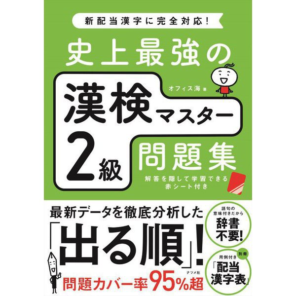 史上最強の漢検マスター2級問題集 [単行本]